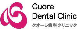 クオーレ歯科クリニック